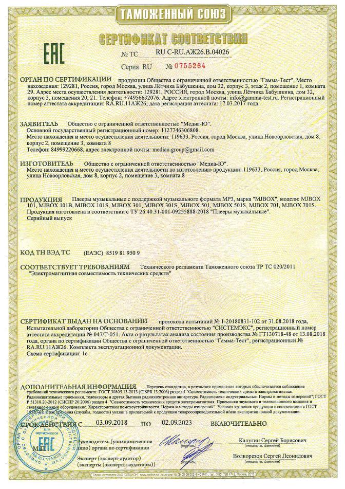 сертификат MJBOX 101